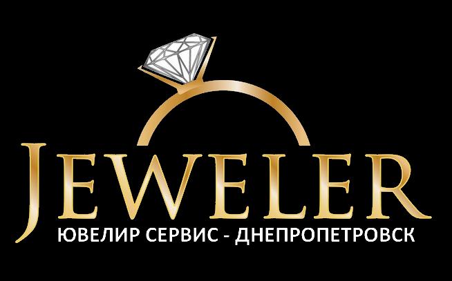 ЮВЕЛИР-СЕРВИС