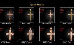 Кресты ТМ IVON